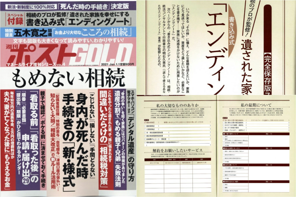 週刊ポストGOLD2020年1月1日号_揉めない相続_付録エンディングノート(明石久美監修)