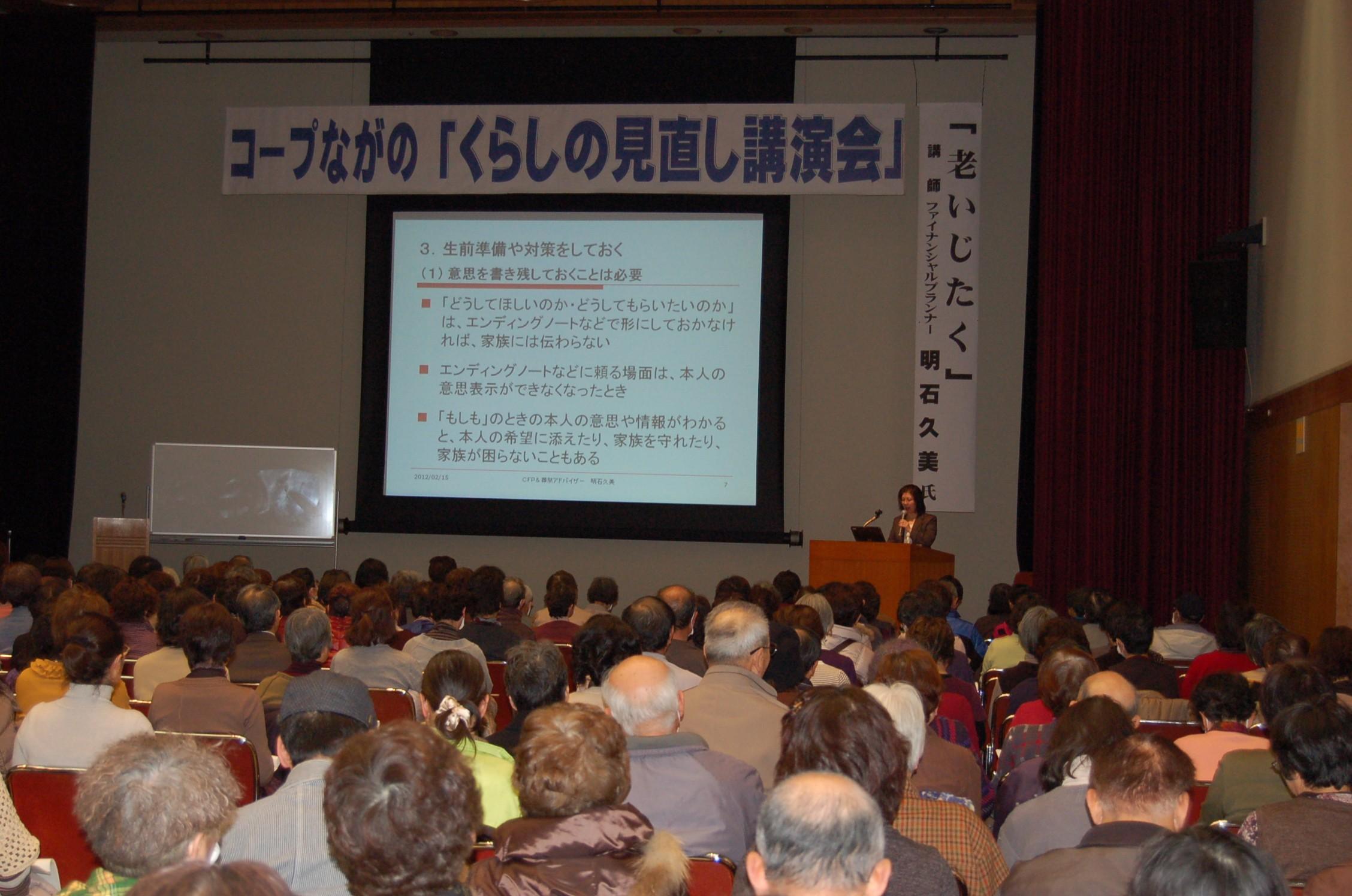 2012年2月15日コープ長野主催 終活講演会の様子(講師:明石久美)