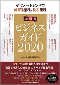 20200210イベント・トレンドで伸びる業種、沈む業種 逆引きビジネスガイド2020(金融財政事情研究会)表紙 終活ビジネス担当(明石久美執筆)