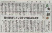 20200410農家の継承1今後起こる困りごとはいっぱい(全国農業新聞)明石久美執筆