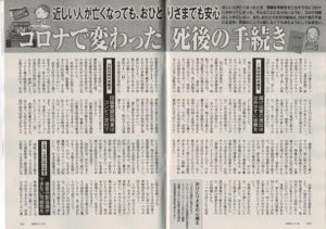 201104週刊朝日11月13日号コロナで変わった死後の手続き(明石久美コメント)