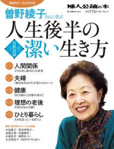 20200310婦人公論の本_曽野綾子さんに学ぶ人生後半の潔い生き方_すっきり旅立つために最低限備えたい7つのこと(表紙)明石久美コメント