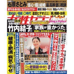 女性セブン10月22日号_長谷川町子さん女一人、軽やかにしなやかにいきるということ(表紙)明石久美コメント掲載