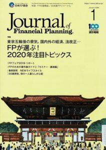20200101FPジャーナル1月号_FPフェア明石久美講師インタビュー_表紙
