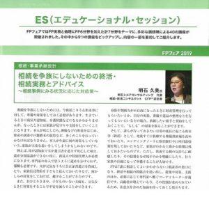 20200101FPジャーナル1月号_FPフェア明石久美講師インタビュー