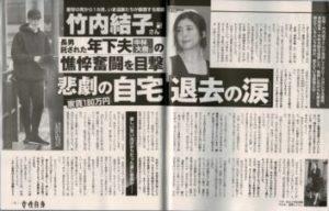 201027女性自身11月10日号_竹内結子さん悲劇の自宅退去の涙(明石久美コメント)