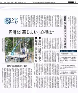 20200604日本経済新聞夕刊_円滑な墓じまい心構えは(明石久美コメント)