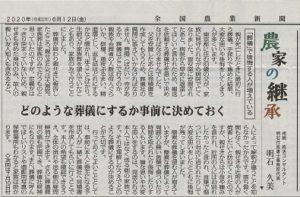 20200612農家の継承3_葬儀で後悔する人が増えている(全国農業新聞)明石久美執筆