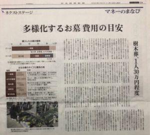 201114日本経済新聞_多様化するお墓費用の目安(明石久美コメント)