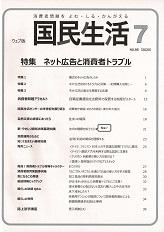 2020年7月国民生活_自筆証書遺言を法務局で保管する制度がスタート(表紙)明石久美執筆
