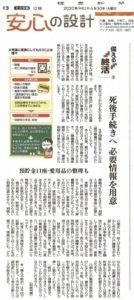 20200630読売新聞_備える終活(5)死後手続きへ必要情報を用意(明石久美コメント)