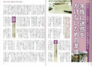 2020年3月3日_新・死後の手続き_週刊朝日MOOK家族に迷惑をかけないための知識(明石久美コメント掲載)