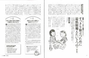 20200310婦人公論の本_曽野綾子さんに学ぶ人生後半の潔い生き方_すっきり旅立つために最低限備えたい7つのこと(表紙)明石久美コメント掲載