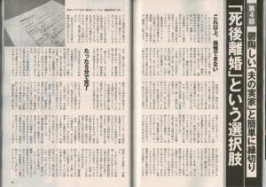 201017週刊現代10月17日号死後離婚という選択肢があった(明石久美コメント掲載)
