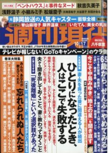 201017週刊現代10月17日号死後離婚という選択肢があった 表紙(明石久美コメント掲載)