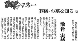 20160905朝日新聞朝刊 Reライフ2016年9月5日(全10回-1回目)(なるほどマネー)葬儀・お墓を知る:9散骨、実績ある業者へ相談を