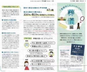 20180810ちいき新聞_成田版2(明石久美監修)
