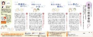 20161125ちいき新聞南越谷版_保存版_家族で考える「終活」特集2