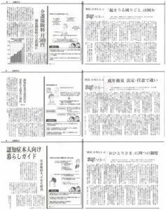 20180623女性情報6月号_朝日新聞掲載コラムなるほどマネー『終活を考える』1~3回分掲載2
