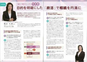 201804(H30)JA共済_親子で話しておきたい相続・介護のこと(内容)明石久美