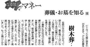 20160829朝日新聞朝刊 Reライフ2016年8月29日(全10回-1回目)(なるほどマネー)葬儀・お墓を知る:8樹木葬、冬場の現地も確認を