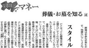 20160725朝日新聞朝刊 Reライフ2016年7月25日(全10回-1回目)(なるほどマネー)葬儀・お墓を知る:4 方式は多様、一長一短知って