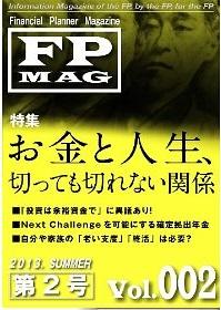 20130701FPMAG_Vol002(明石久美執筆)