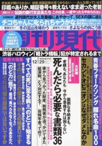 20181229号週刊現代_死んだら必要な書類36(明石久美コメント)