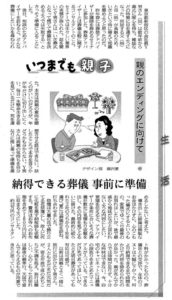 20110302日経新聞_いつまでも親子(当社葬儀コンサルティングご依頼者様取材記事)