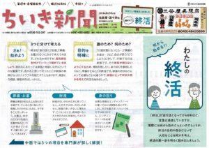 180810ちいき新聞_佐倉東・酒々井版(明石久美監修)