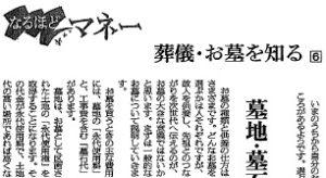20160808朝日新聞朝刊 Reライフ2016年8月8日(全10回-1回目)(なるほどマネー)葬儀・お墓を知る:6墓地・墓石、目安は200~300万円