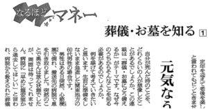 20160627朝日新聞朝刊 Reライフ2016年6月27日(全10回-1回目)(なるほどマネー)葬儀・お墓を知る:1元気なうちに家族で準備を