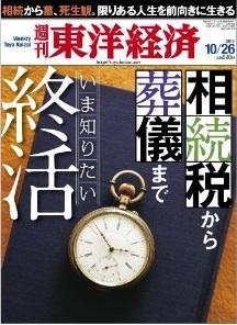 20131026週刊東洋経済2013年10月26号いま知りたい終活(明石久美取材とコメント)