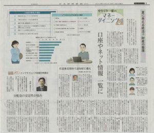 20190814日本経済新聞_口座やネット情報一覧に_掲載(明石久美コメント)