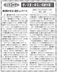 20121005ニッキンホットコーナー(1)遺言あると望ましいケース(明石久美執筆)