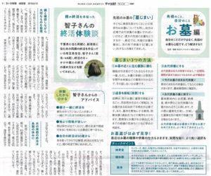 20180810ちいき新聞_成田版3(明石久美監修)
