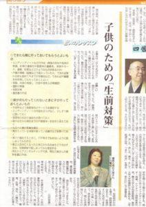 20140403松本市市民タイムス情報ナビ(明石久美掲載)