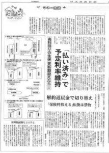20090906日本経済新聞_払い済みで予定利率維持(明石久美コメント記事)