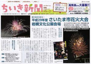20170811ちいき新聞岩槻版_家族で考える「終活」特集(明石久美監修)