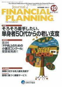 20111001FPジャーナル2011年10月号表紙