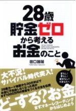 200902田口智孝氏著28歳貯金ゼロから考えるお金のこと(明石久美監修)