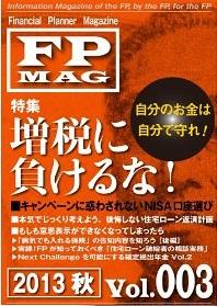 20131001ファイナンシャル・プランナー・マガジンVol.003(2013年秋号) (FPMAG) [Kindle版]もしも意思表示ができなくなってしまったら