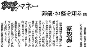 20160718朝日新聞朝刊 Reライフ2016年7月18日(全10回-1回目)(なるほどマネー)葬儀・お墓を知る:3 家族葬、負担が増える場合も