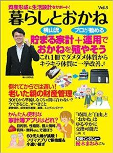 20180326暮らしとおかねVol.3_老いた親の財産管理(表紙)