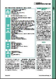 20111001FPジャーナル2011年10月号P4