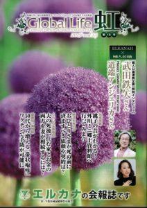 20190515GlobalLife虹(互助会エルナカ会報誌)表紙(明石久美コメント)