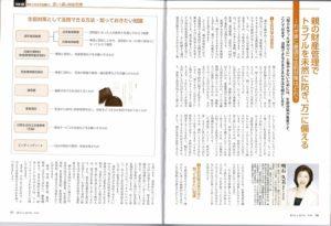20180326暮らしとおかねVol.3_老いた親の財産管理P2-3(明石久美)