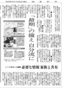 20181022読売新聞_「最期」の備え自分流に(明石久美コメント)