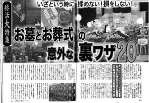 20150126週刊大衆2015年1月26日号6ページ大特集 墓と葬式「意外な裏技」20(明石久美コメント掲載)2