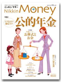 20131101NikkinMoney特集2:生前のマナー「お葬式とお金」取材とコメント